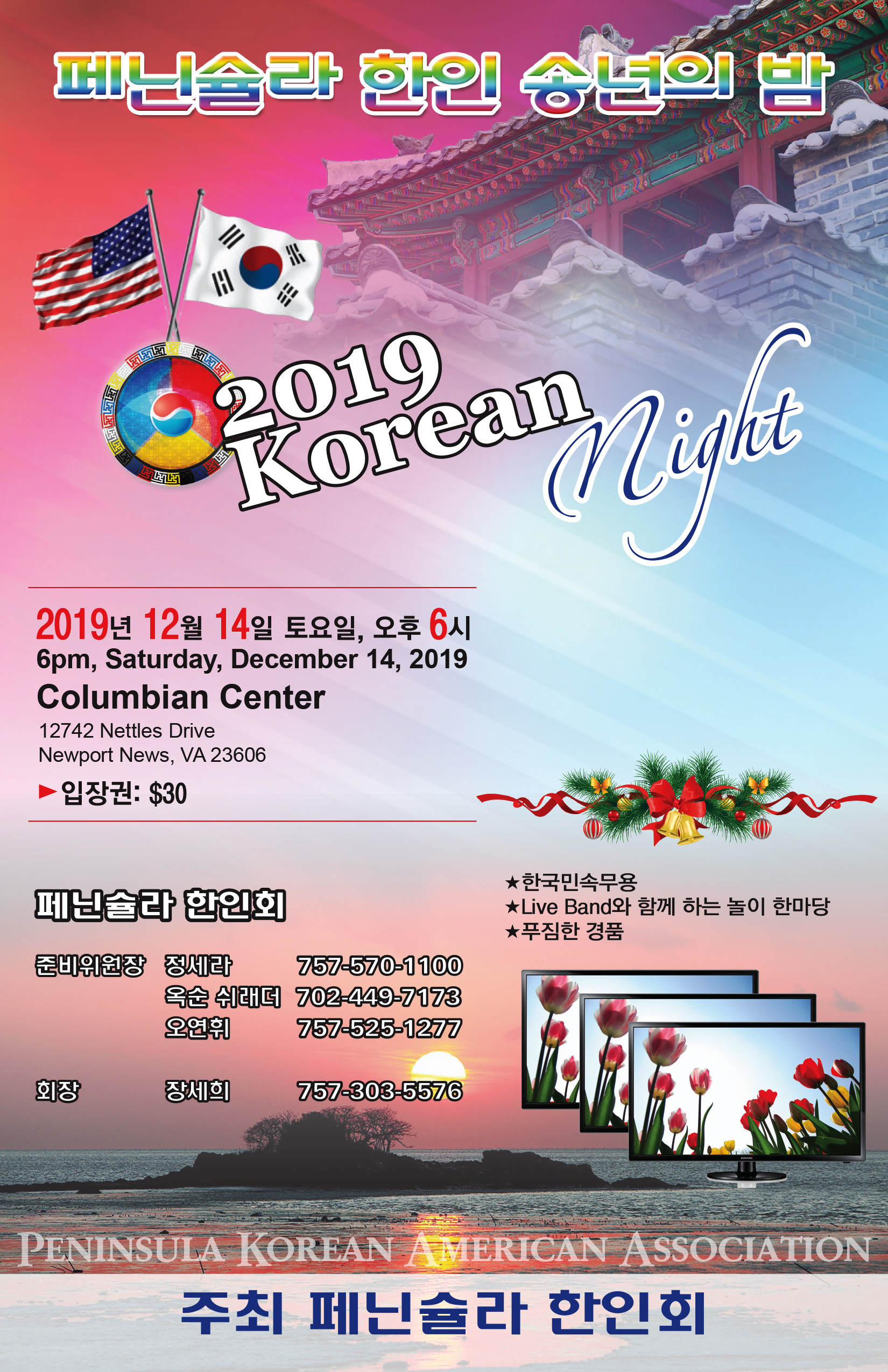 pkaa-2019 korean night